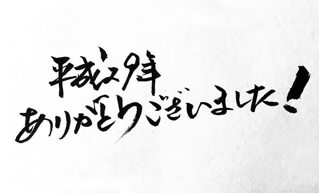 平成29年ありがとうございました!