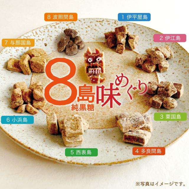 8島黒糖食べ比べ