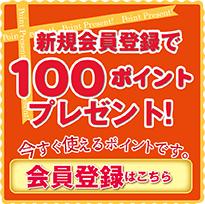 新規無料会員登録で100ポイントプレゼント!今すぐ使えるポイントです。