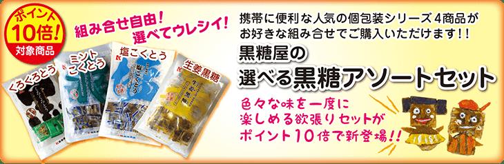 組み合わせ自由!選べてうれしい!携帯に便利な人気の個包装シリーズ4商品がお好きな組み合わせでご購入いただけます。黒糖アソートセット