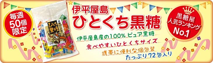 伊平屋島産 ひとくち黒糖[170g](粒)☆個包装