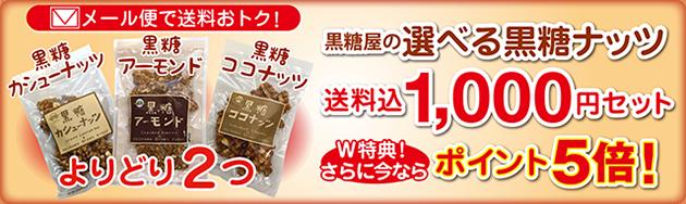 黒糖屋の選べる黒糖ナッツセット【1000円+送料込み】