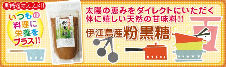 沖縄県産 粉黒糖 [300g](粉末)