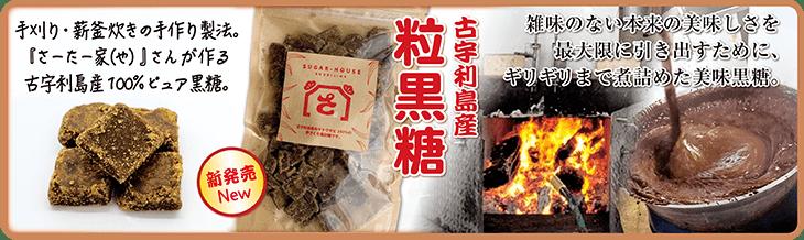 【メール便対応】古宇利島産 粒黒糖[200g]