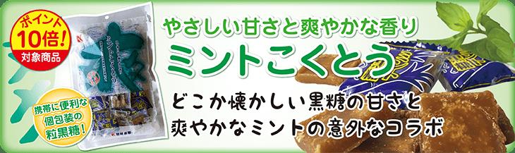 ミント黒糖[150g](個包装)