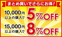 高額購入割引の導入:10,000円以上お買い上げなら5%引き、15,000円以上お買い上げなら10%引き