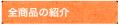 タグ_カテゴリー00_全商品の紹介
