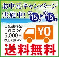 今ならご配送料金1件につき5,000円以上の購入で送料無料キャンペーン実施中!