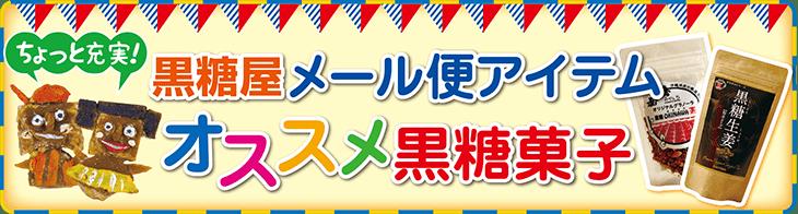 黒糖屋のメール便対応商品(送料360円)