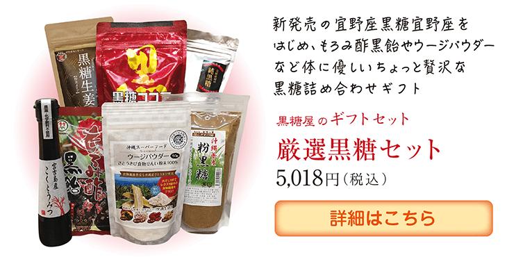 新発売の宜野座村の純黒糖をはじめ、もろみ酢黒飴やウージパウダーなど体に優しいちょっと贅沢な 黒糖詰め合わせギフト
