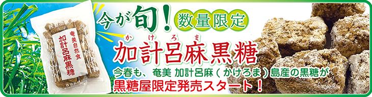 【新糖】加計呂麻黒糖[300g](粒)